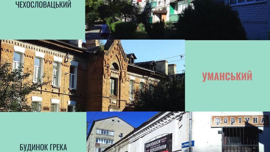 Відомі козятинські будинки: Чехословацький, Уманський та Грека