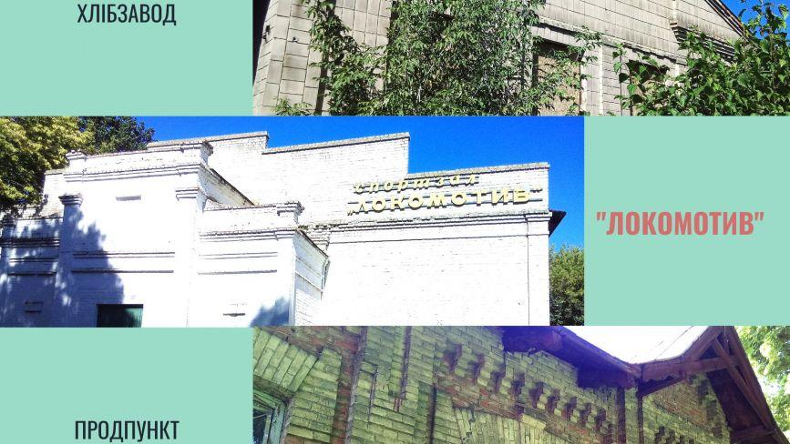 Будівлі, забуті часом: хлібзавод, «Локомотив», продпункт