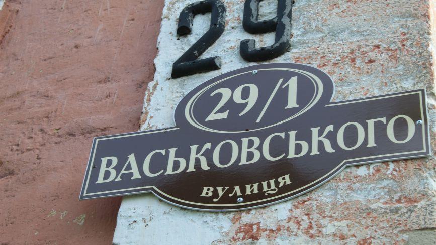 П'ять фактів про вулицю Васьковського