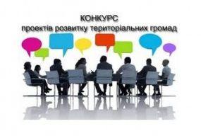 28 проектів територіальних громад Козятинського району стали переможцями 16 Обласного конкурсу