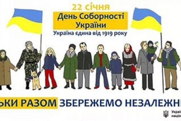 Соборність України - основа державності!