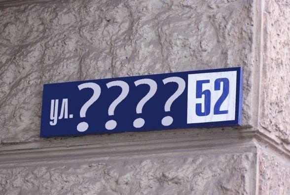 Чи вважаєте ви, що Московську вулицю треба перейменувати?