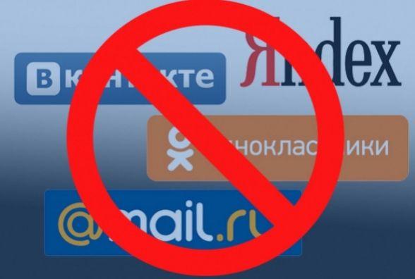 В Україні заборонили «Однокласники», «Яндекс», «Mail.ru» та «Вконтакте»