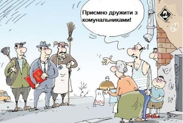 На Грушевського, 66 — суцільна ідилія мешканців з комунальниками