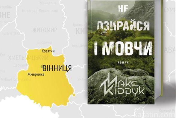 """Презентація книги Макса Кідрука """"Не озирайся і мовчи"""""""