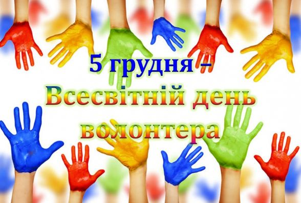 Волонтер не тільки той що возить, а той що ділиться