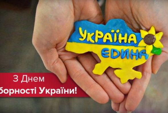 День Соборності України: від початку до сьогодні - без цього не було б українців