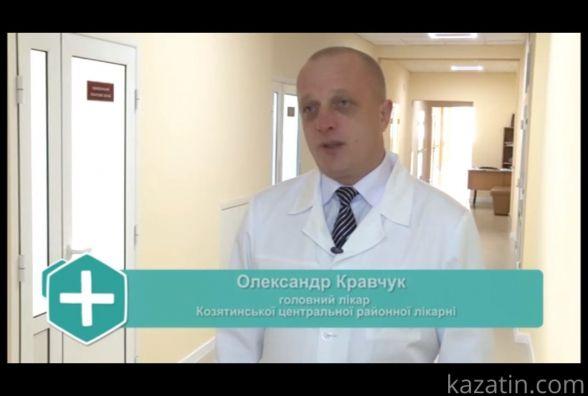 Козятинська центральна лікарня відома на всю Україну