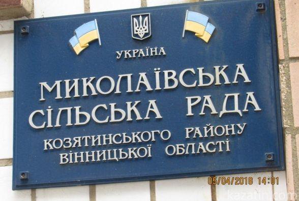Громада  Миколаївки  на Козятинщині- без голови (фото-відео)