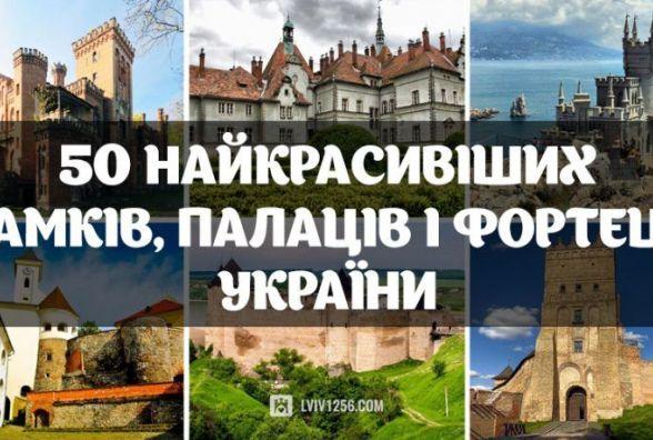 50 найкрасивіших замків, палаців і фортець України