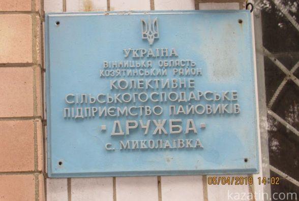 Терміново : в селі Миколаївка мертві керують живими. Керівник  очолив мертвих з прибутком