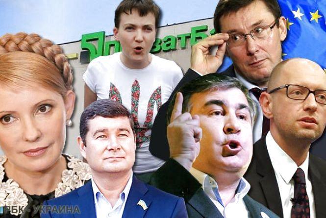 Всі проти всіх: Топ-10 політичних скандалів року