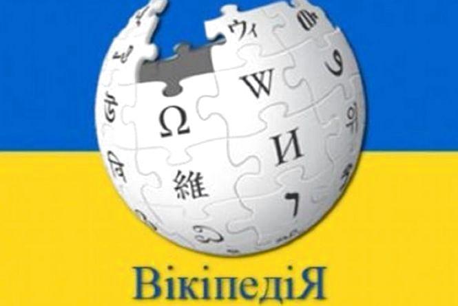 День Вікіпедії святкують 15 січня