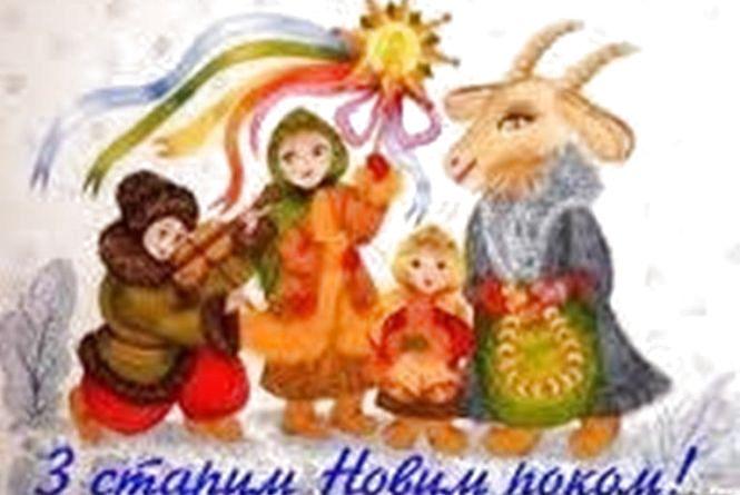 14 січня — День святого Василя