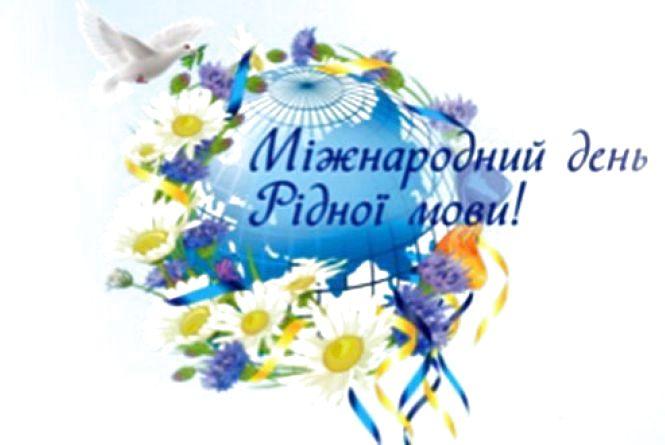 Сьогодні, 21 лютого, відзначається Міжнародний день рідної мови