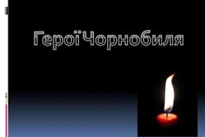 Серед нас живуть чорнобильці Про це не можна забувати