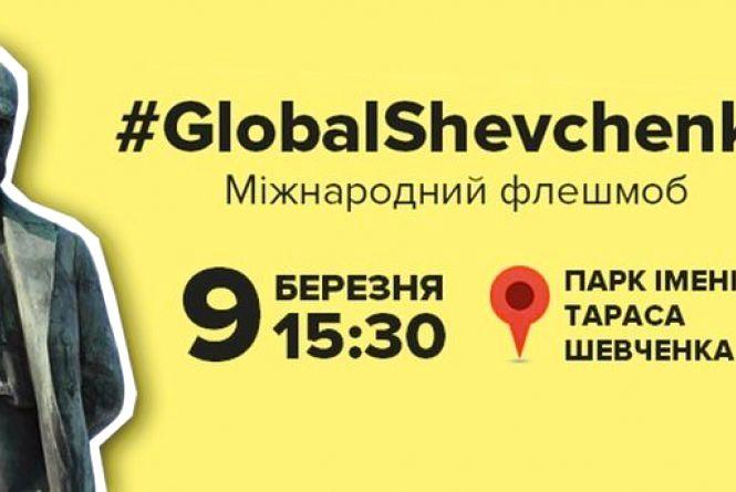 Флешмоб #GlobalShevchenko сьогодні пройде в 25 країнах