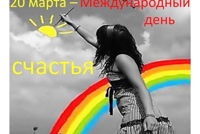 Міжнародний День щастя: де живуть найщасливіші люди та на якому місці в рейтингу Україна. Іконографіка