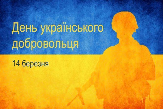 У місті організували урочистості до Дня українського добровольця Пообіцяли, що наступного року свято буде більш поважним
