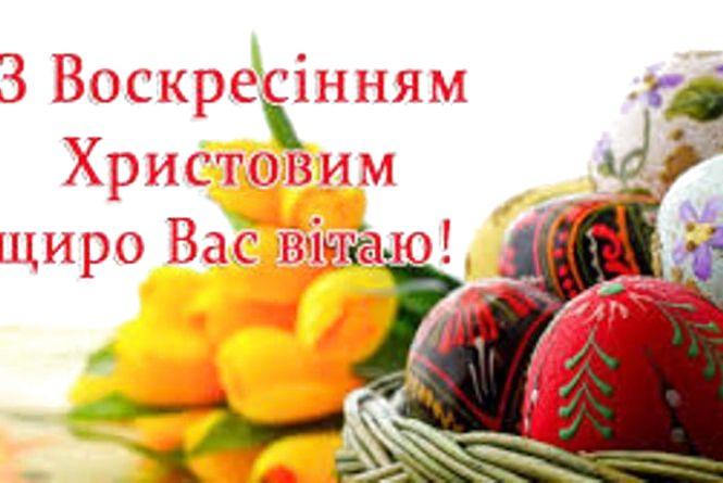 Щиро вітаємо усіх Вас з Світлими Великодніми Святами