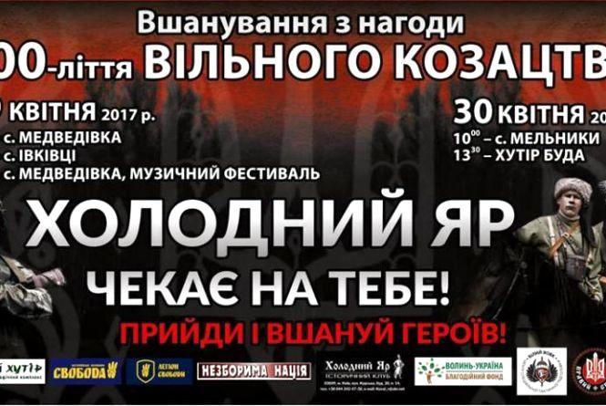 Холодний Яр відвідають патріоти України