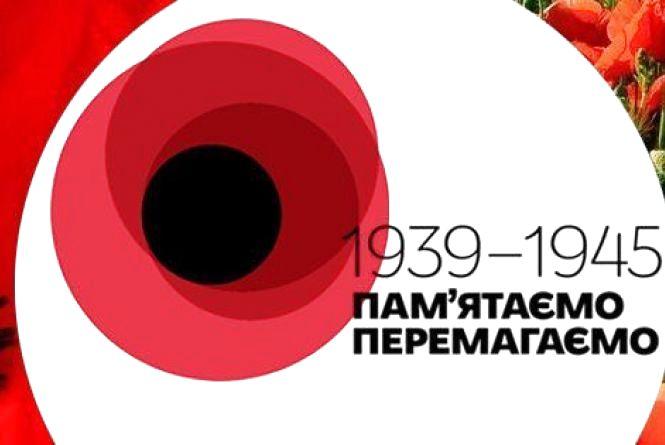1939-1945. Пам'ятаємо, перемагаємо... 2014-201...?