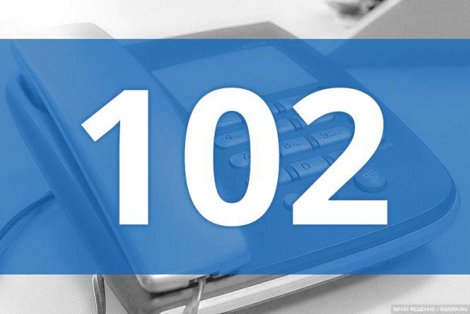 Викликати поліцію можна за номером 102