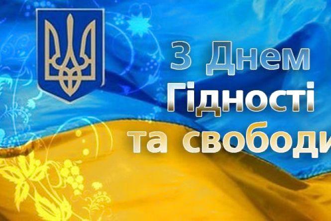 Україна відзначає День Гідності та Свободи та четверту річницю початку Євромайдану