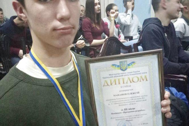 Учень шк. №1 Олексій Мананов прославив Козятин