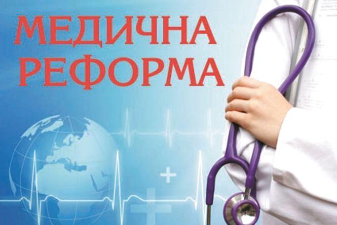 Медична реформа або чим це завершиться.