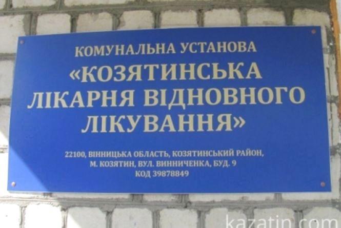 Досвідчена лікар Козятинської районної лікарні переграла поліцію