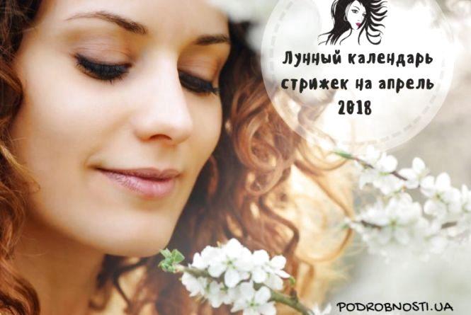 Місячний календар стрижок на квітень 2018