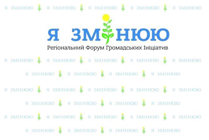 На Вінниччині відбудеться ІІ Регіональний Форум громадських ініціатив