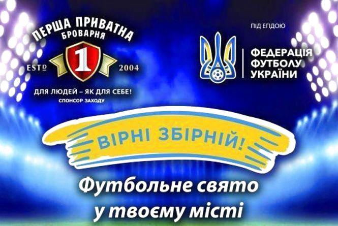 13-го червня о 17:00 на площі Героїв Майдану відбудеться свято футболу!