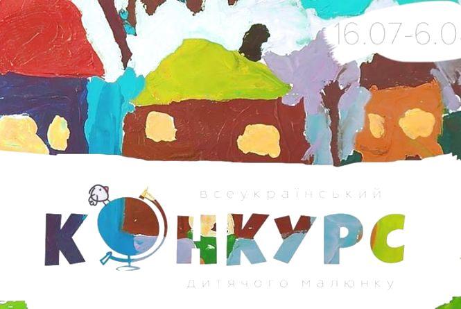 Всеукраїнський конкурс дитячого малюнка