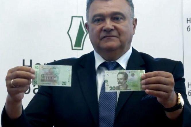 Нацбанк представив банкноту 20 гривень нового зразка