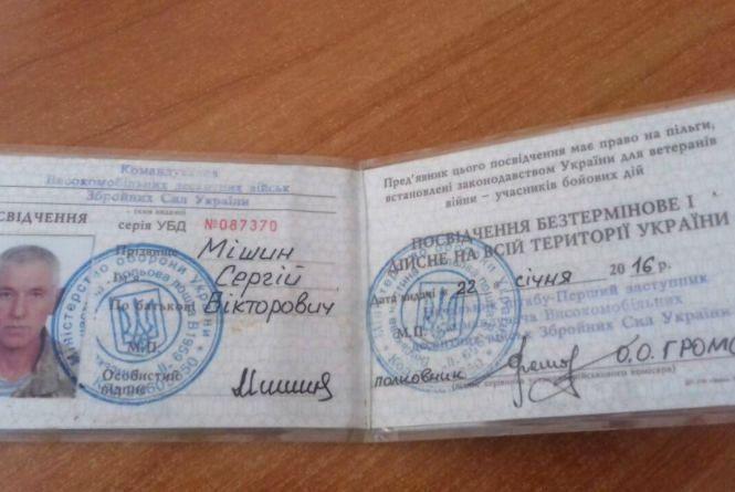 Пішов з життя воїн АТО Сергій Мішин