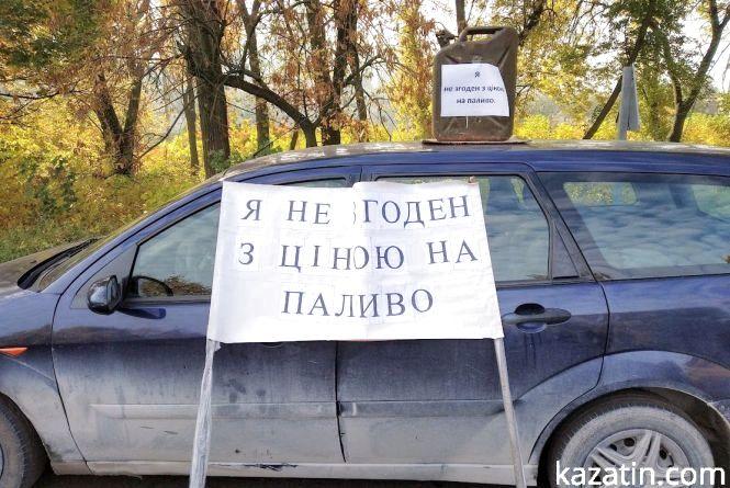 Попереджувальна акція протесту Козятинської громади проти грабіжницьких цін на автозаправках України