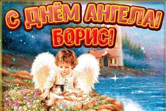 15 жовтня - день ангела у Бориса