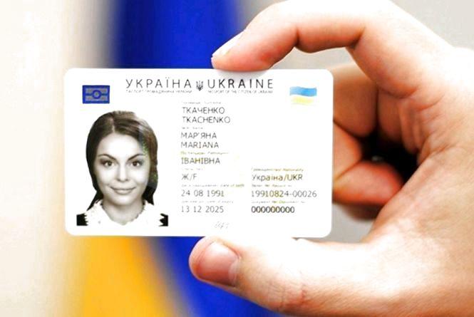 Обмін старих паспортів на ID-картки