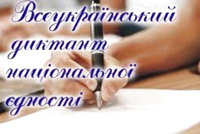 9 листопада пишемо радіодиктант національної єдності