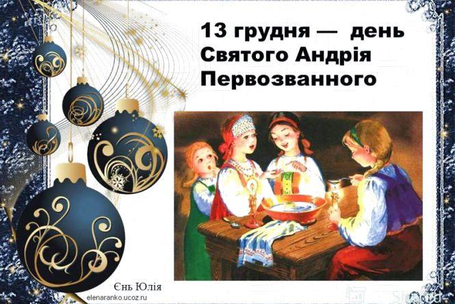 Сьогодні, 13 грудня — День Андрія Первозванного