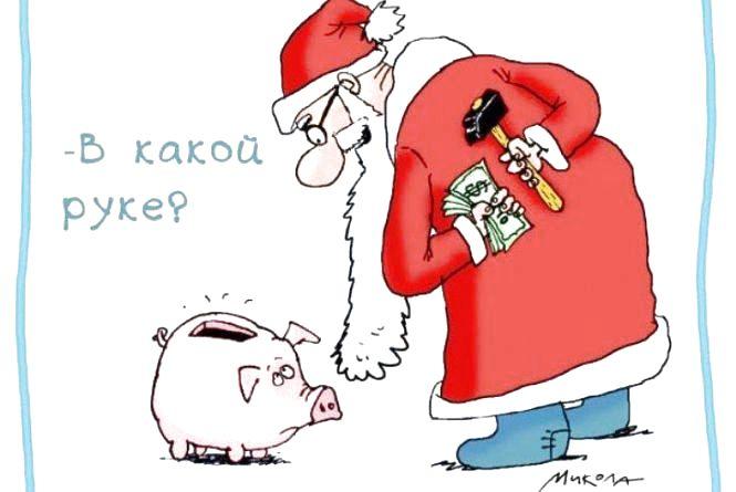 Новий рік - горе грошам