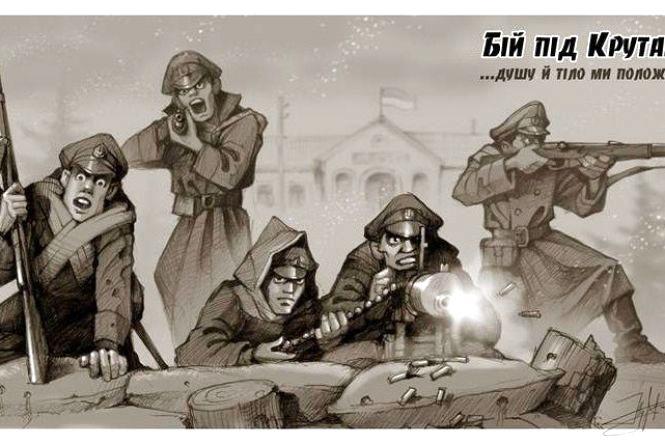 Сьогодні День пам'яті героїв Крут