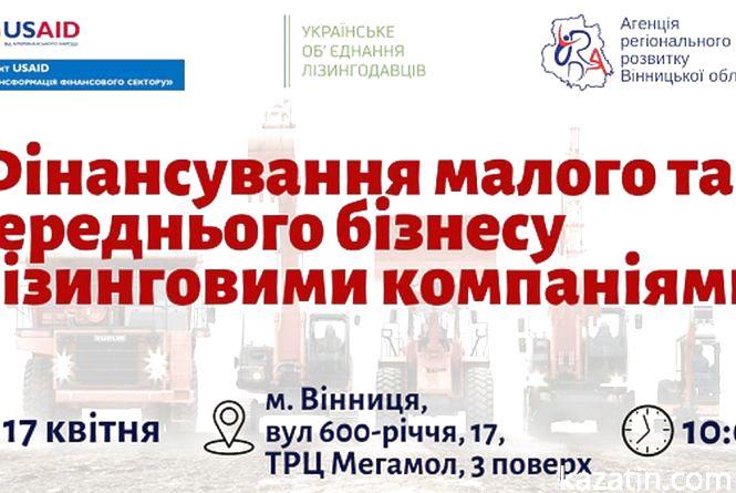 Презентація-Ярмарок «Фінансування малого та середнього бізнесу лізинговими компаніями»