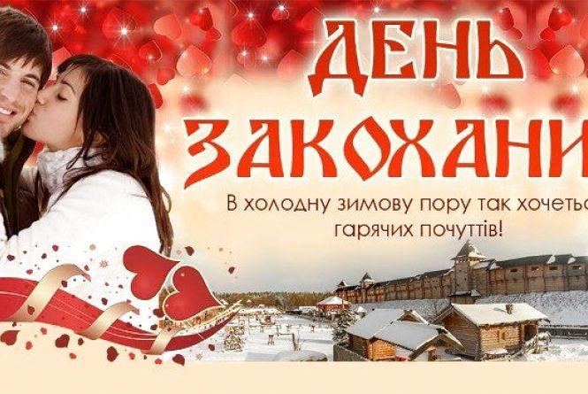 Як ви ставитесь до Дня закоханих 14 лютого?