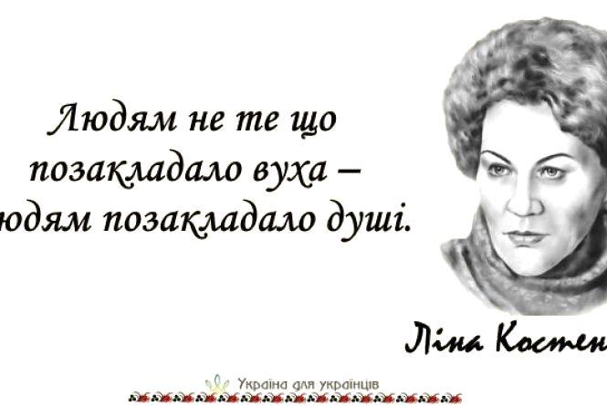 15 пронизливих цитат Ліни Костенко, наповнених мудрістю та силою