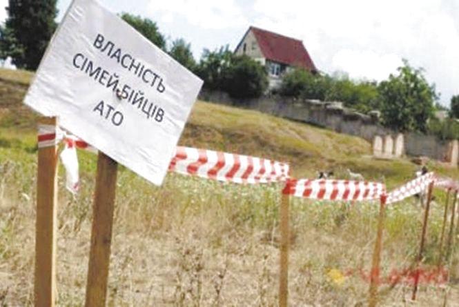 Понад двадцять тисяч  учасників АТО подали клопотання на отримання землі