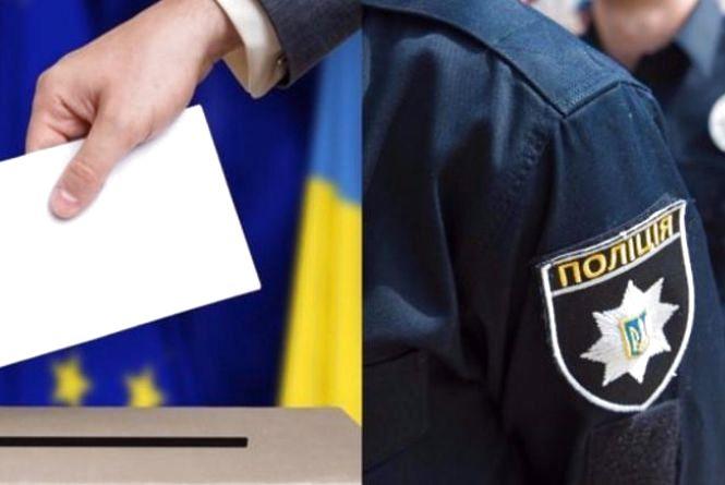ОВК області під цілодобовим контролем поліції