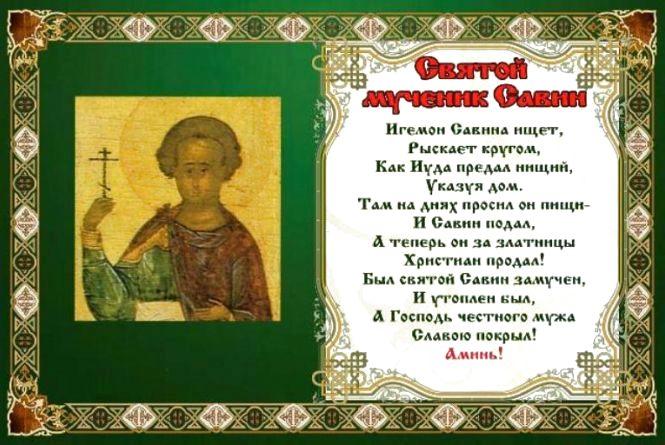 29 березня відзначається Савин день, який у народі ще називають Возовим днем